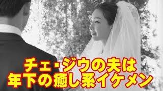 """チェ・ジウの夫は「年下の癒し系イケメン」""""電撃結婚""""非公開の結婚式"""