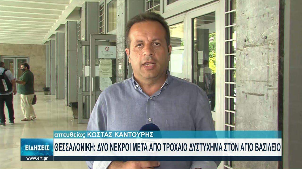 Τραγωδία στην παλιά εθνική οδό Θεσσαλονίκης – Καβάλας | 22/07/2021 | ΕΡΤ