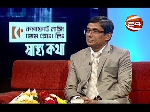 কিডনী রোগ প্রতিরোধ ও আপনার করনীয় | স্বাস্থ্যকথা | 27 March 2020