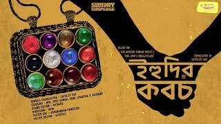 Sunday Suspense Inder Kavach