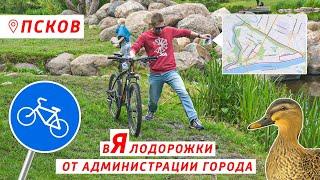 Велодорожки (вЯлодорожки) от администрации города: оффроуд, кросс-кантри и апхилл