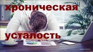 Хроническая усталость  /  Chronic Fatigue Syndrome