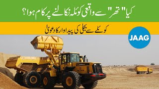 Documentary | Thar Coal Plant | Energy Projects in Pakistan | CPEC | Alag Expressions