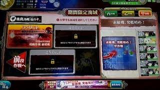 艦これアーケード 秋イベントの甲後段作戦を挑戦してみた Autumn 2017 Event Hard Mode Stage E4 Kancolle Arcade