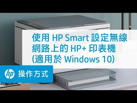 如何使用 HP Smart 在無線網路中設定您的 HP+ 印表機 (Windows 10)