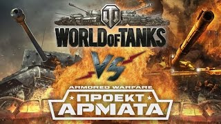 Рэп Баттл - World of Tanks vs. Armored Warfare: Проект Армата