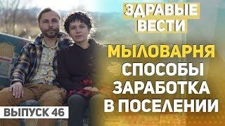Здравые Вести. Выпуск № 46.Как заработать в поселении. Мыловарня семьи Романовых.