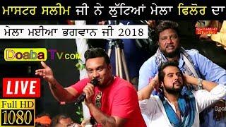 Master Saleem - Live Mela Maiya Bhagwan JI Phillaur 2018