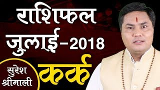 KARK Rashi | CANCER | Predictions for JULY - 2018 Rashifal | Monthly Horoscope | Suresh Shrimali