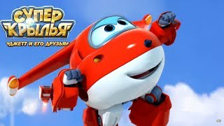 Супер Крылья SuperWings Прямой эфир