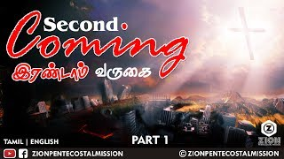 TPM Messages | Second Coming | Bible Sermons | Pas. Joel Dass | Part 1 |  English | Tamil | ZPM