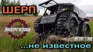 ШЕРП  ЦАРЬ бездорожья обзор  от Энергетика!