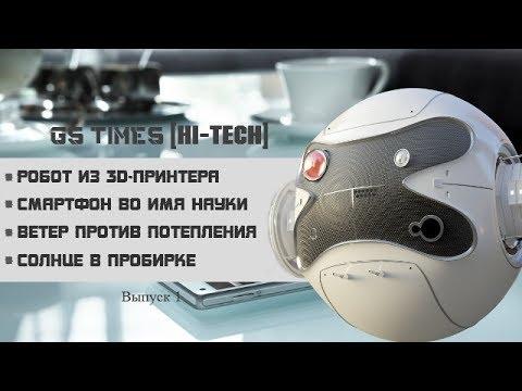 ГС Тимес [ХИ-ТЕКХ] 1. Роботы-термиты Солнце в пробирке и не только