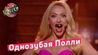 Малышка Фреймут и Однозубая Полли - Кантри на Диком Западе - Винницкие   Лига Смеха 2018