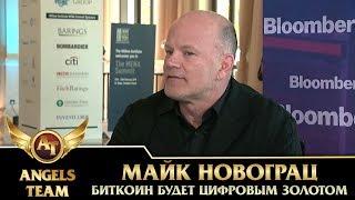 Майк Новограц - Биткоин будет цифровым золотом
