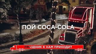 Песню эту знают все на свете)