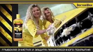 Автошампунь концентрат с воском DoctorWax 600ml от компании Avto-Max - видео