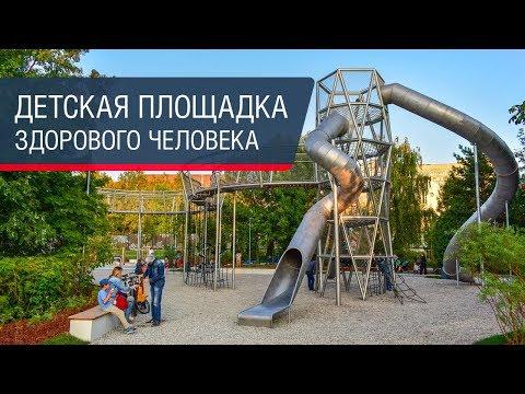 Лучшая детская площадка России