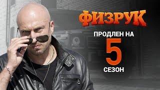 Физрук 5 сезон дата выхода анонсирована