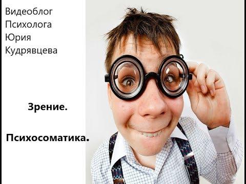 Авторы методик восстановления зрения