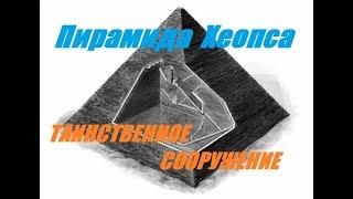 Пирамида Хеопса. Таинственное и непонятное сооружение