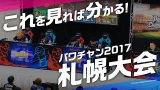 これを見れば分かる!パワチャン2017札幌大会のすべて!
