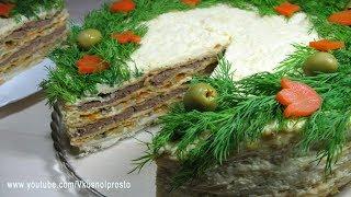 """Закусочный торт """"НАПОЛЕОН"""" Новогоднее меню  / Очень вкусный и сытный!"""