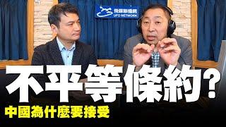 '20.01.21【觀點│唐湘龍時間】中國為什麼要接受「不平等條約」?