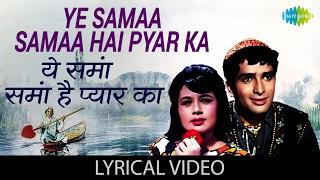 Ye Samaa with lyrics | ये समा गाने के बोल | Jab Jab Phool Khile | Nanda, Shashi Kapoor