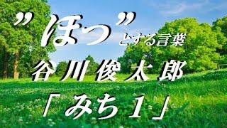 谷川俊太郎「みち1」ShuntaroTanikawa詩・朗読:牧野理香