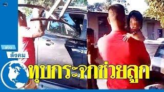 """""""จอนนี่ มือปราบ"""" ทุบกระจก ช่วยลูกสาวติดรถยนต์ - dooclip.me"""