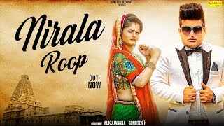 Nirala Roop :- Anjali Raghav , Raju Punjabi | Sahil Kumar | New Haryanvi Songs 2019 |