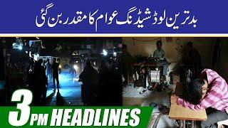 No Light From 3 Days   3pm News Headline   23 July 2021   City 41