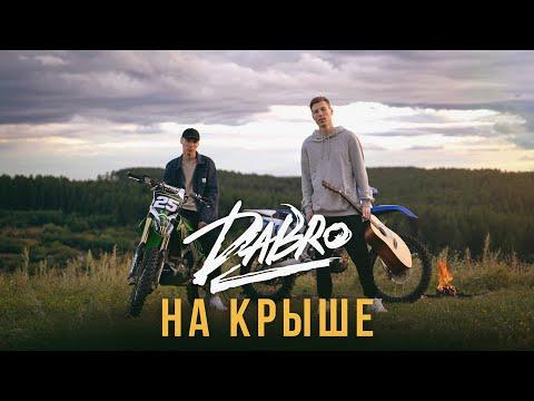 Dabro - На крыше (2020)