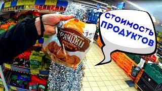 Цены на продукты в УКРАИНЕ / КИЕВ / Большой обзор цен в супермаркете.