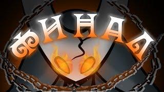 Чумовая концовка - Hollow Knight #6 GrandFinale