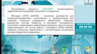 Презентация компании ИНТАЛЕВ