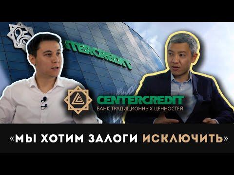 О новом подходе в менеджменте, Банке центр кредит, банковском секторе и финтехе с Галимом Хусаиновым