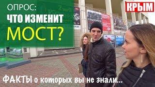 МОСТ в Крым: опрос крымчан и факты. Предыдущие попытки строительства. Крымский мост 2018