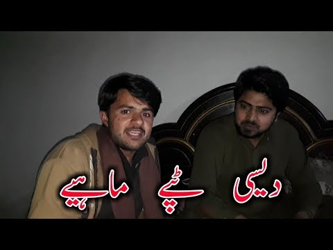 desi tappe mahiye - sad tappe mahiye 2019 desi program by Rai Asif Javed