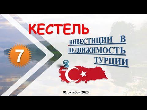 Инвестиции в недвижимость Турции. Виллы в районе Кестель с панорамными видами на море и горы [4]