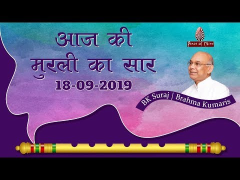 आज की मुरली का सार18-09-2019   Aaj Ki Murli Ka Saar   BK Murli Chintan By Bk Suraj   Murli Essence (видео)
