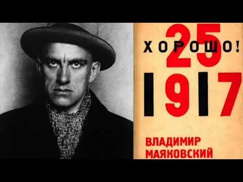 Vidéo de Vladimir Maïakovski