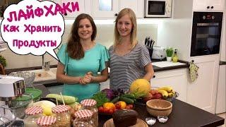 Лайфхаки - Как Хранить Продукты | LifeHacks