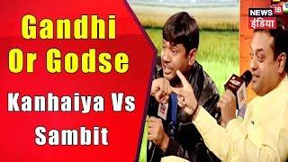 Gandhi Or Godse | Kanhaiya Kumar Vs Sambit Patra | Chaupal 2017 | News18 India