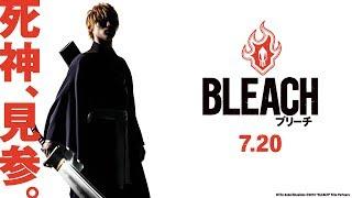 映画『BLEACH』超特報【HD】 2018年夏公開