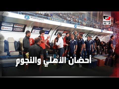 محمد فاروق يستقبل وليد سليمان بالأحضان قبل مباراة «الأهلي والنجوم»
