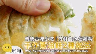 【做吧!噪咖】傳統台味小吃!外酥內Q超唰嘴 手作蔥油餅2種做法