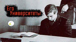 «Его университеты» | Путинизм как он есть