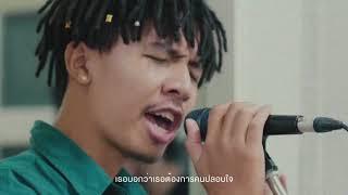 นายนะ x ham richboy - โรงแรมชั่วคราว | Love Motel [Sad Version]